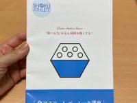(大阪)食アスリートベーシック講座開催!
