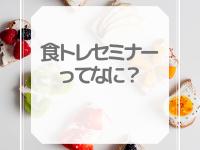 食アスリート食トレセミナー